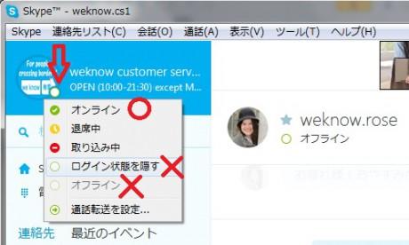 オンラインの状態でお待ちください。 英語、英会話をオンラインのスカイプで練習!