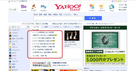 Yahoo! JAPAN is the most viewed Japanese news website. Let's read articles with a weknow adviser. Learn Japanese Online via Skype!