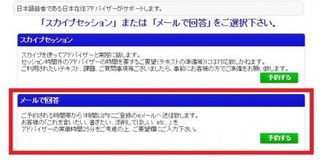 アドバイザーの英文添削等をメールで受け取ります。
